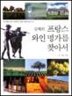 (김혁의)프랑스 와인 명가를 찾아서 / 김혁 글·사진
