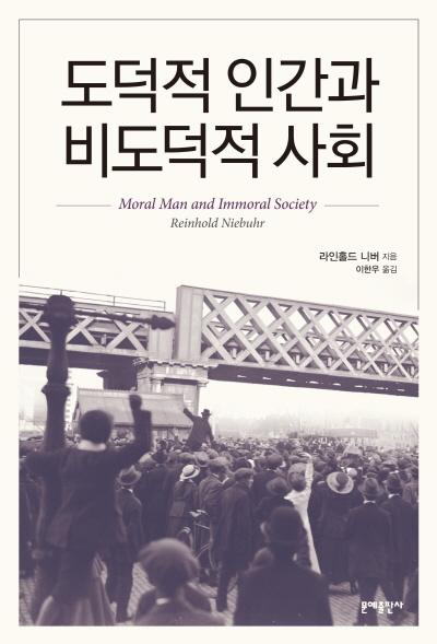 도덕적 인간과 비도덕적 사회 표지