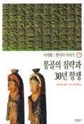 한국사 이야기 7 (몽골의 침략과 30년 항쟁)