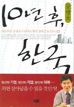 10년 후, 한국