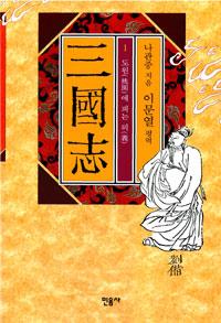 (이문열 평역)三國志. 1-10