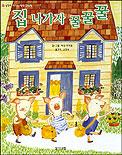 0280. 집 나가자 꿀꿀꿀 표지