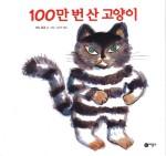 어른을 울게 만든 동화책- 100만 번 산 고양이