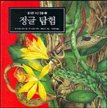 정글 탐험, 저자: 존 노리스 우드 글 ; 케빈 딘 그림 ; 이한음 옮김, 발행처: 베틀북 표지