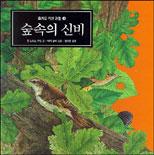숲속의 신비, 저자: 존 노리스 우드 글 ; 매기 실버 그림 ; 장석봉 옮김, 발행처: 베틀북 표지