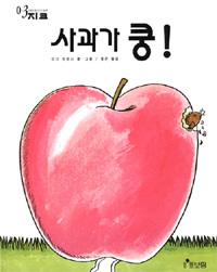 사과가 쿵! (りんごがドス-ン,세계 걸작 그림책 지크)