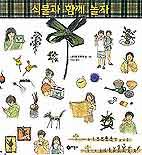 식물과 함께 놀자, 저자: 나가타 하루미 글·그림 ; 박정선 옮김, 발행처: 비룡소 표지