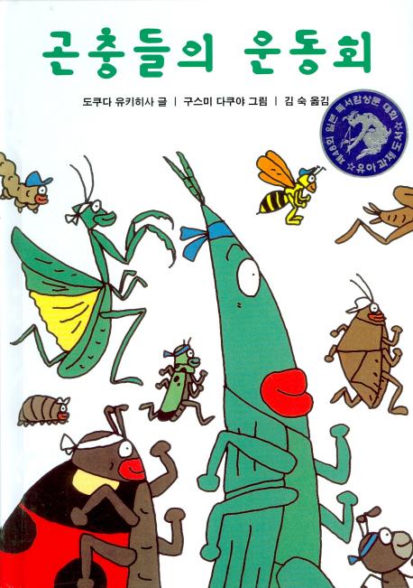 곤충들의 운동회 /