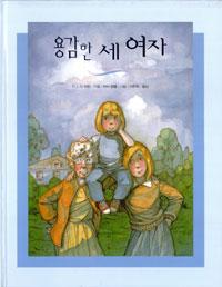 용감한 세 여자 표지