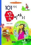 101가지 꽃 이야기 (초등 학생이 꼭 읽어야 할)