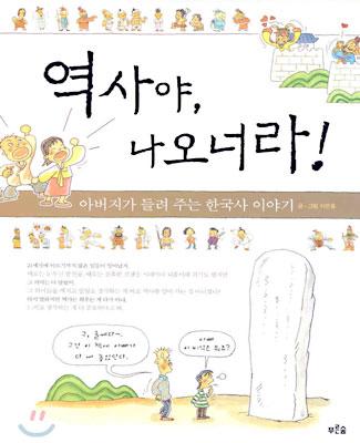 역사야 나오너라 : 아버지가 들려 주는 한국사 이야기, 저자: 이은홍 글·그림, 발행처: 푸른숲 표지