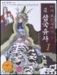 만화 삼국유사 1 (다시 보는 이야기)