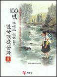 100년 후에도 읽고 싶은 한국명작동화 .2/완결 (1978-1991)