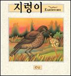 지렁이, 저자: 앙드리엔 수테르-페로 글 ; 에티엔 들레세르 그림 ; 윤소영 옮김, 발행처: 보림 표지