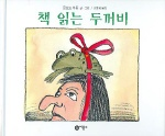 책 읽는 두꺼비   표지