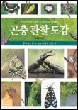 곤충관찰도감 : 주변에서 볼 수 있는 곤충의 모든 것, 저자: 김정환 지음, 발행처: 진선출판사 표지