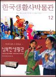 한국생활사박물관. 12 : 남북한생활관 : 하나의 민족, 두 개의 삶, 저자: [한국생활사박물관 편찬위원회 지음], 발행처: 사계절 표지