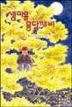 샘마을 몽당깨비 : 황선미 장편동화. 초등 교과 수록