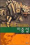황소의 혼을 사로잡은 이중섭 (한국편 .2)
