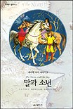 말과 소년 (나니아나라이야기3)