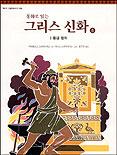 (동화로 읽는)그리스 신화 : 제1부 올림포스의 신들. 5, 황금 왕좌 표지