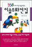 (358가지 어린이를 위한) 이솝우화전집. 2 표지