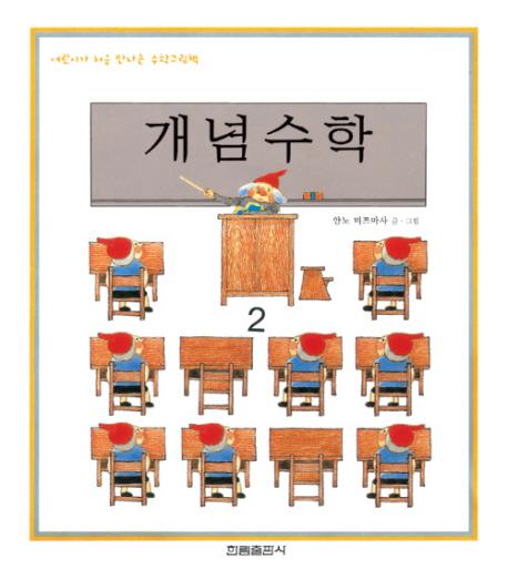 어린이가 처음 만나는 수학그림책 : 개념수학 발행처:한림 표지