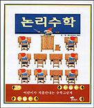 어린이가 처음 만나는 수학그림책 : 논리수학, 저자: Mitsumasa Anno 글·그림 ; [한림출판사 편집부 역], 발행처: 한림 표지