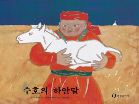 수호의 하얀말 = Suho and the white horse : 몽골민화