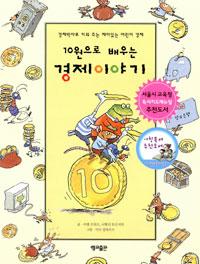 10원으로 배우는 경제이야기 (풀과 바람 지식나무 .1)