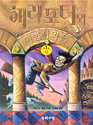 해리포터와 마법사의 돌. 1 표지