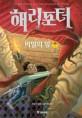 해리포터와 비밀의 방. 제2권 상-하