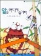알을 어디에 숨기지 / 김용란 글  ; 노정덕 그림