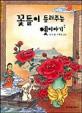 꽃들이 들려주는 옛이야기. 13 표지