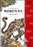 떼굴떼굴 떡 먹기 (옛이야기 보따리 . 7)