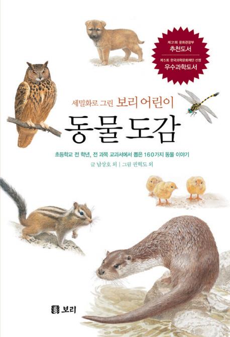 어린이 동물도감 (초등학교 전 학년, 전 과목 교과서에서 뽑은 160가지 동물 이야기,세밀화로 그린 보리 어린이)