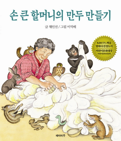 손큰 할머니의 만두 만들기