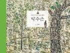 박수근 (나무가 되고 싶은 화가,어린이 미술관 1)