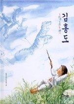 (그림 그리는 아이)김홍도