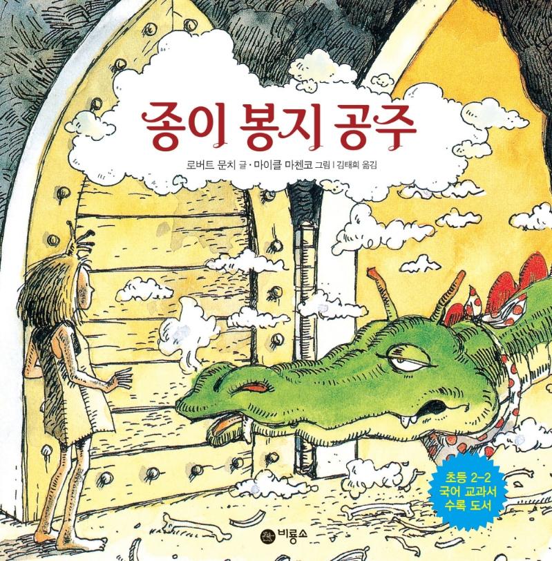 종이 봉지 공주 표지