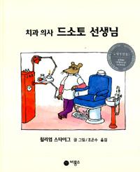 (치과 의사)드소토 선생님 표지
