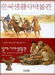 한국생활사박물관 .6 (발해.가야생활관)