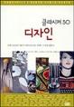 (클라시커 50) 디자인 : 시대적 감성과 기술의 아름다운 만남 20세기 디자인 명품 50