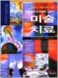 (상상과 그림에 대한 대화)융의 분석심리학에 기초한 미술치료