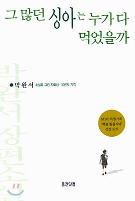 그 많던 싱아는 누가 다 먹었을까 (MBC 특별기획 '책을 읽읍시다' 선정 도서)