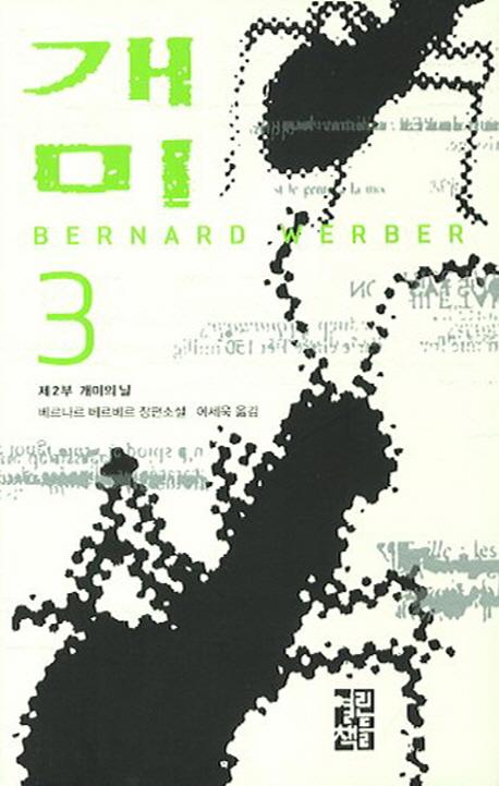개미: 베르나르 베르베르 장편소설. 3, 개미의 날 표지