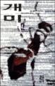 개미. 4, 제3부 개미 혁명