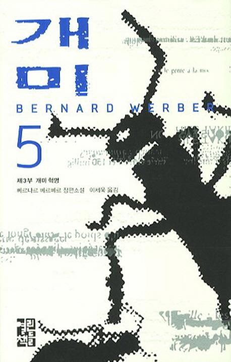 개미: 베르나르 베르베르 장편소설. 5, 개미혁명 표지