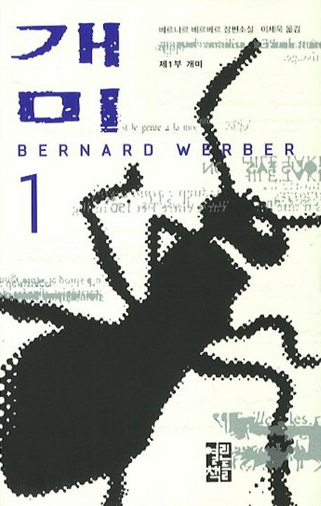 개미  : 베르나르 베르베르 장편소설 . 1, 제1부 개미 표지