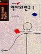 홍신사상신서 43:역사의 연구Ⅰ